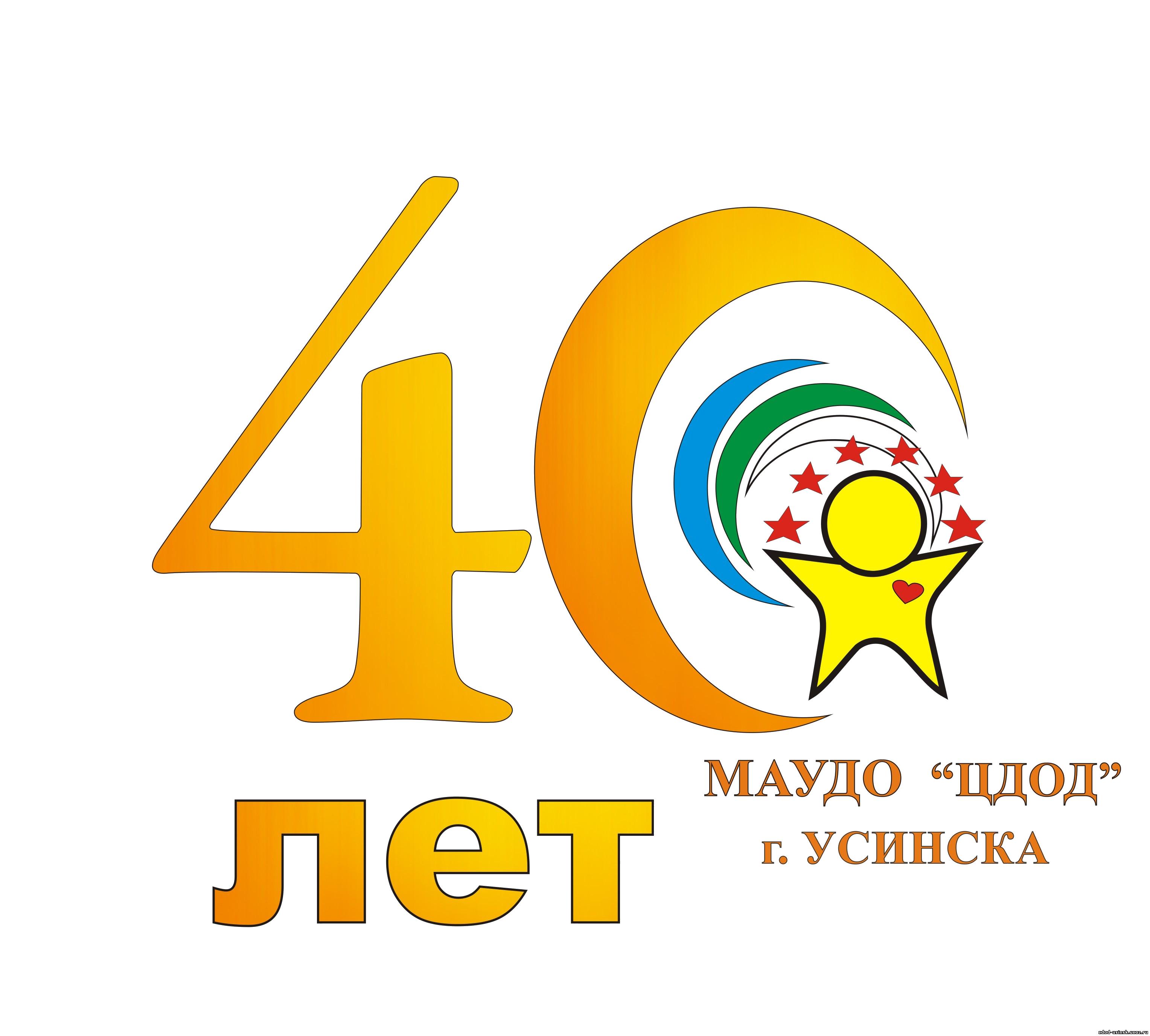 Картинки 95 лет дополнительному образованию детей логотип