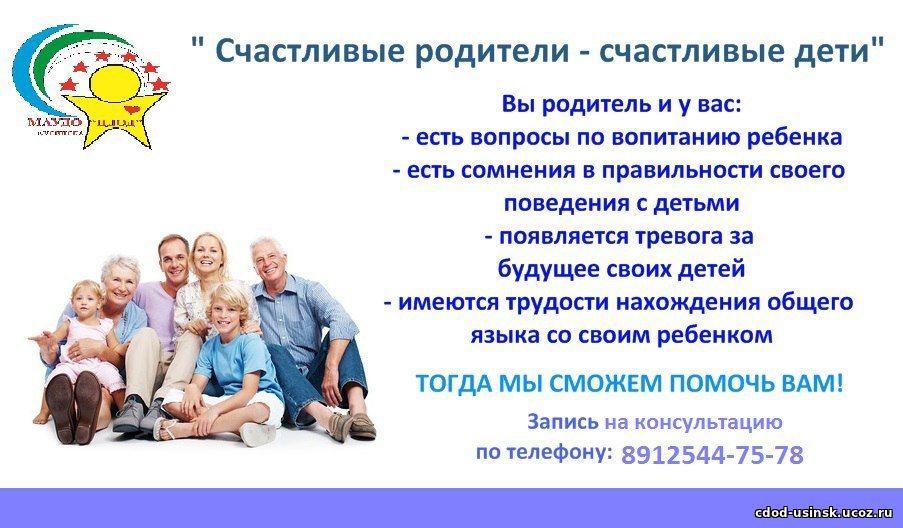 при кейсы для тренинга детско-родительских отношений активных